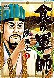 食の軍師 コミック 1-7巻セット