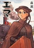 エマ (3) (Beam comix)