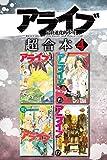 アライブ 最終進化的少年 超合本版(4) (月刊少年マガジンコミックス)