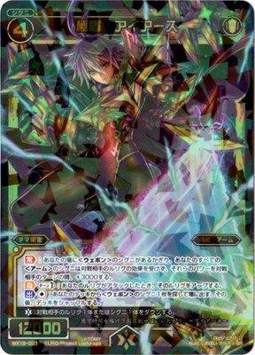 WIXOSS-ウィクロス-/WX19-021 極盾 アイアース SR