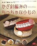 かぎ針編みのちっちゃな小もの (レディブティックシリーズ no. 2637) 画像