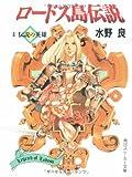 ロードス島伝説〈4〉伝説の英雄 (角川スニーカー文庫)
