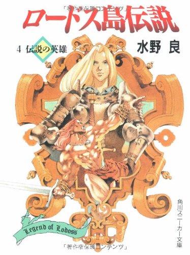 ロードス島伝説〈4〉伝説の英雄 (角川スニーカー文庫)の詳細を見る