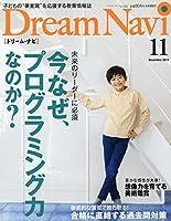 Dream Navi 2019年 11 月号 [雑誌]