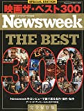 完全保存版Newsweek日本版 映画ベスト300 2009年 9/5増刊号 [雑誌]