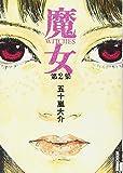 魔女 2 (2) (IKKI COMICS)