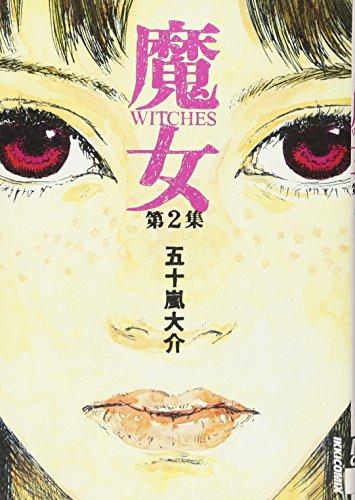 魔女 第2集 (IKKI COMICS)の詳細を見る