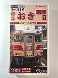 キハ181系特急おき(1) 1米子-大田市間 [VHS]