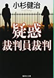 疑惑―裁判員裁判 (集英社文庫)