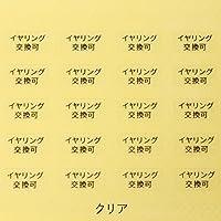 S007 【250枚】台紙用シール 10×5mm (イヤリング交換可(透明))