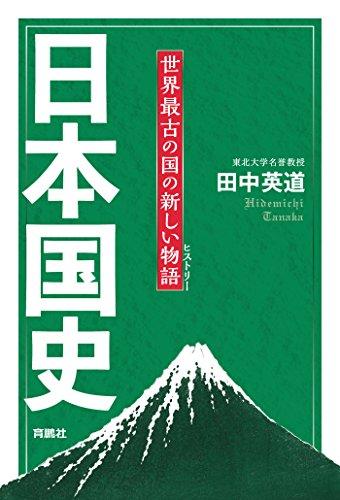 日本国史――世界最古の国の新しい物語 (扶桑社BOOKS)