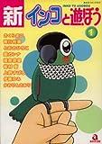 新・インコと遊ぼう 1 (あおばコミックス)