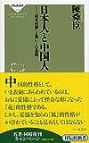 日本人と中国人――〝同文同種〟と思いこむ危険 (祥伝社新書 487)