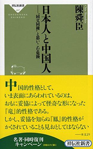 日本人と中国人――〝同文同種〟と思いこむ危険 (祥伝社新書 487)の詳細を見る