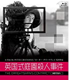 英国式庭園殺人事件[Blu-ray/ブルーレイ]