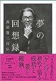 「夢の回想録 高田賢三自伝」販売ページヘ