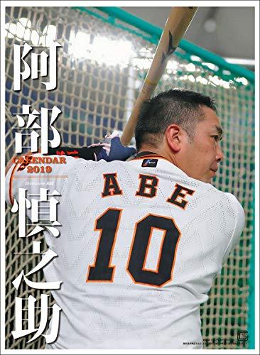 報知新聞社 阿部慎之助 (読売ジャイアンツ) 2019年 カレンダー B2 プロ野球