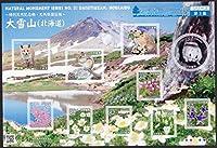 日本切手 2018年 天然記念物シリーズ 第3集 82円