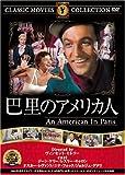 巴里のアメリカ人 [DVD] FRT-080