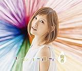 レインボーロード (CD3枚組+DVD)/