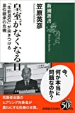「皇室がなくなる日: 「生前退位」が突きつける皇位継承の危機 (新潮選書)」販売ページヘ