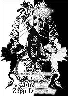 2016.10.23 47都道府県 ONEMAN TOUR FINAL-境界線-@Zepp DiverCity [DVD](在庫あり。)