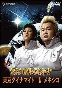 驚愕UMAの謎を解け!東京ダイナマイト IN メキシコ [DVD]