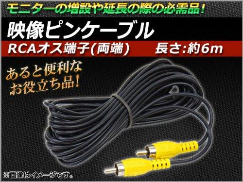 [해외]AP 영상 핀 케이블 6m 양단 RCA 남성 단자 AP-2RCACB-6M/AP image pin cable 6 m both ends RCA male terminal AP - 2 RCACB - 6 M