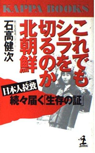 これでもシラを切るのか北朝鮮―日本人拉致 続々届く「生存の証」 (カッパ・ブックス)
