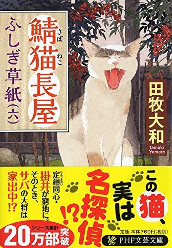 鯖猫長屋ふしぎ草紙(六) (PHP文芸文庫)の詳細を見る