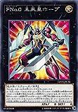 遊戯王 DP23-JP039 FNo.0 未来皇ホープ (日本語版 ノーマル) デュエリストパック -レジェンドデュエリ…