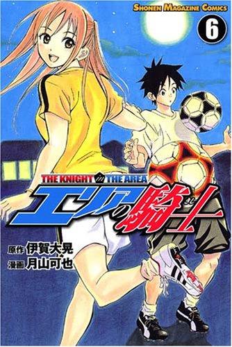 エリアの騎士(6) (講談社コミックス)