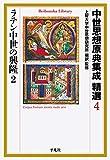 中世思想原典集成 精選4 ラテン中世の興隆2 (平凡社ライブラリー)