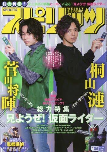 ビッグコミックスピリッツ 2017年 10/16 号 [雑誌]