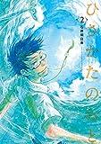 ひさかたのおと(2) (アフタヌーンコミックス)