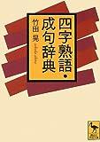四字熟語・成句辞典 (講談社学術文庫)