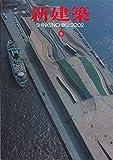 新建築 2002年 06月号