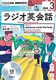 NHK CD ラジオ ラジオ英会話 2018年3月号 (語学CD)