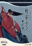 【Amazon.co.jp限定】精霊の守り人 最終章 Blu-ray BOX(イメージボード2L判ブロマイド [6枚セット]付き)