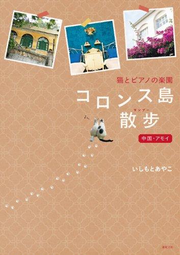 猫とピアノの楽園 コロンス島散歩 【中国・アモイ】