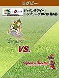 ジャパンラグビー トップリーグ18/19 第4節-4 トヨタ自動車 vs. 神戸製鋼