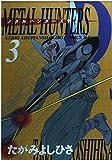 メタルハンターズ・D 3 (希望コミックス)