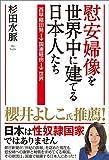 慰安婦像を世界中に建てる日本人たち [Kindle版]