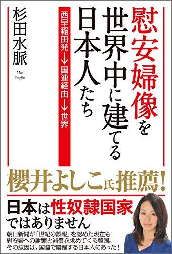 慰安婦像を世界中に建てる日本人たち