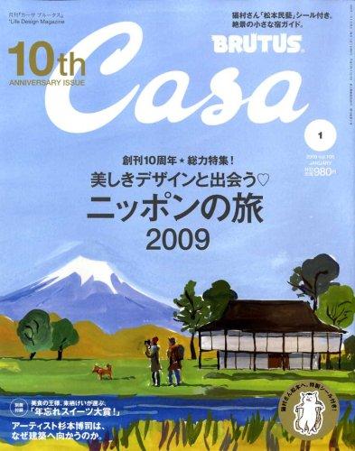 Casa BRUTUS (カーサ・ブルータス) 2009年 01月号 [雑誌]の詳細を見る