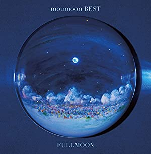 moumoon BEST -FULLMOON-(AL2枚組+Blu-ray Disc)