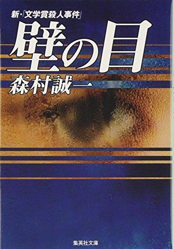 壁の目―新・文学賞殺人事件 (集英社文庫)の詳細を見る