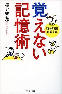 覚えない記憶術 樺沢紫苑  (著) 【ブックレビュー】