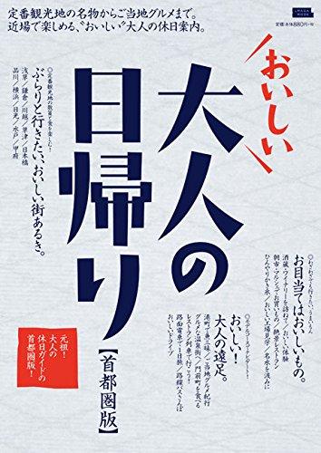 大人の日帰り 首都圏版 (えるまがMOOK)