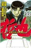 哲也~雀聖と呼ばれた男~(33) (週刊少年マガジンコミックス)